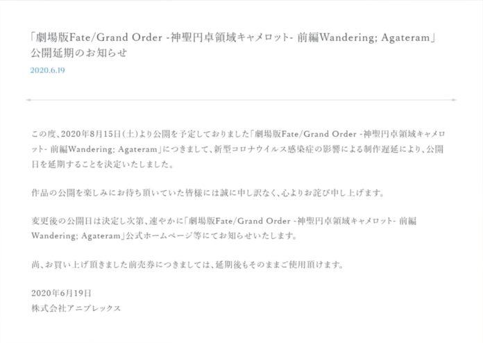 La primera película de Fate/Grand Order: Shinsei Entaku Ryouiki Camelot se retrasa indefinidamente