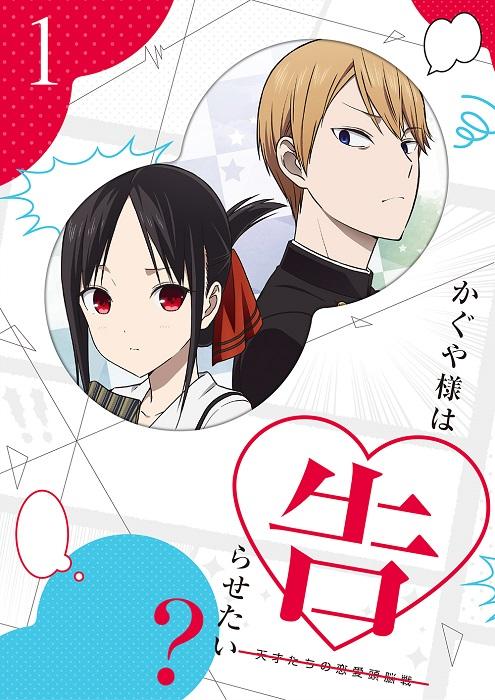 Kaguya-sama: Love is war anuncia un Blu-ray/ DVD de edición limitada