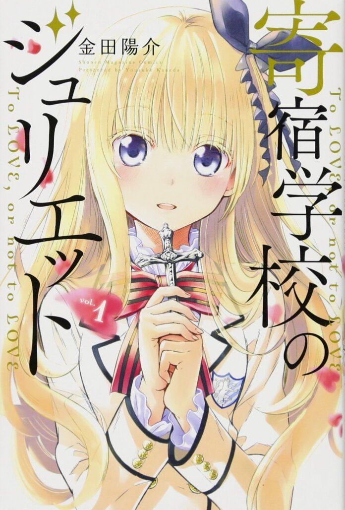 Kishuku Gakkou no Juliet supera las 3.7 millones de copias en circulación