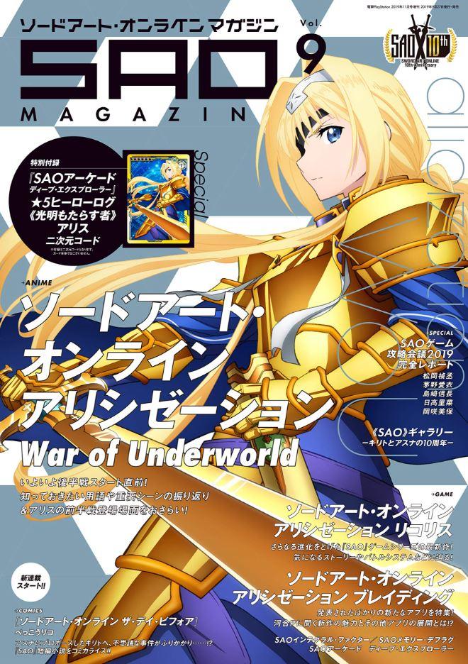 Sword Art Online revelará nuevos detalles de su última temporada