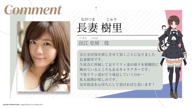 Juri Nagatsuma se une al elenco del anime Assault Lily Bouquet