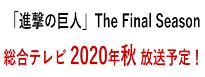 Shingeki no Kyojin confirma el estreno de su temporada final octubre de este año