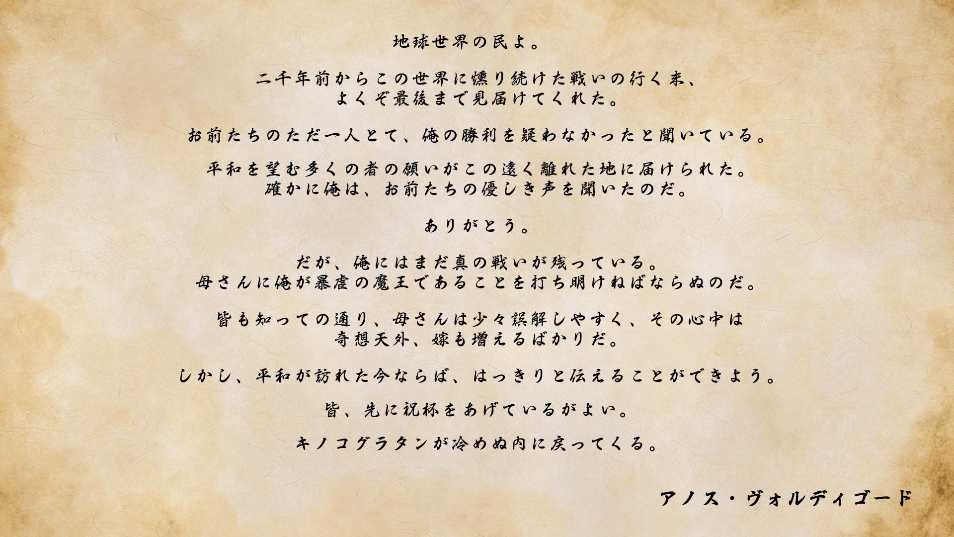 Maou Gakuin no Futekigousha