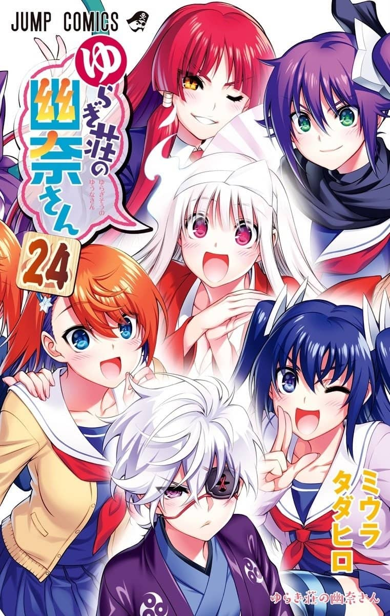 Yuragi-sou no Yuuna-san revela la portada de su volumen final