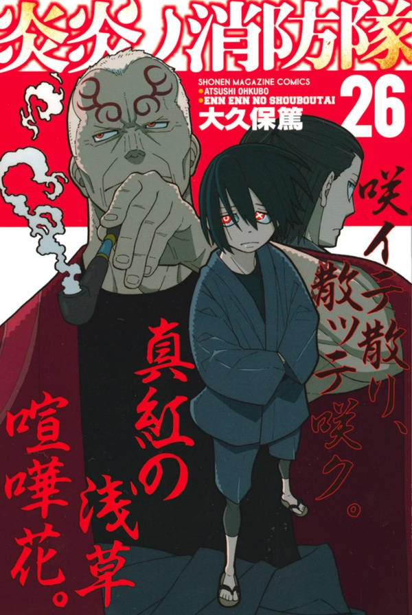 Fire Force revela la portada de su volumen 26