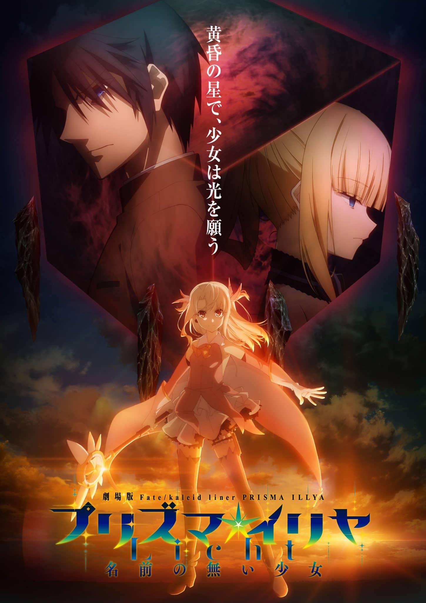 Fate/kaleid liner Prisma Illya Licht - Namae no Nai Shoujo