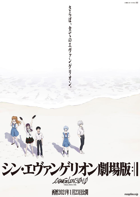 Promocional Evangelion 3.1+1.0