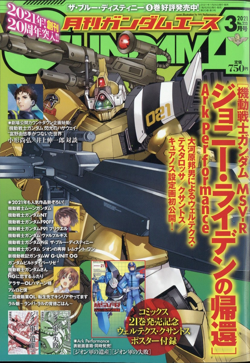 Gundam Ace Marzo 21