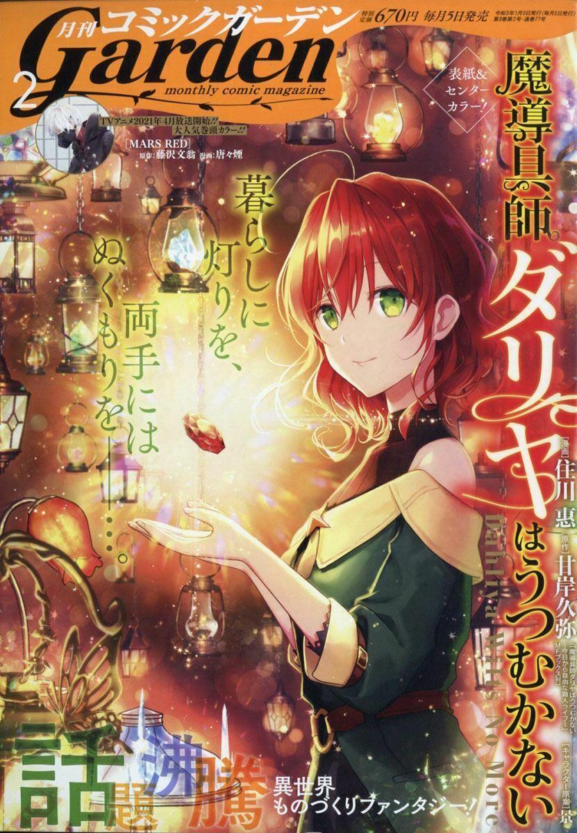 Tokunana Monthly-Comic-Garden