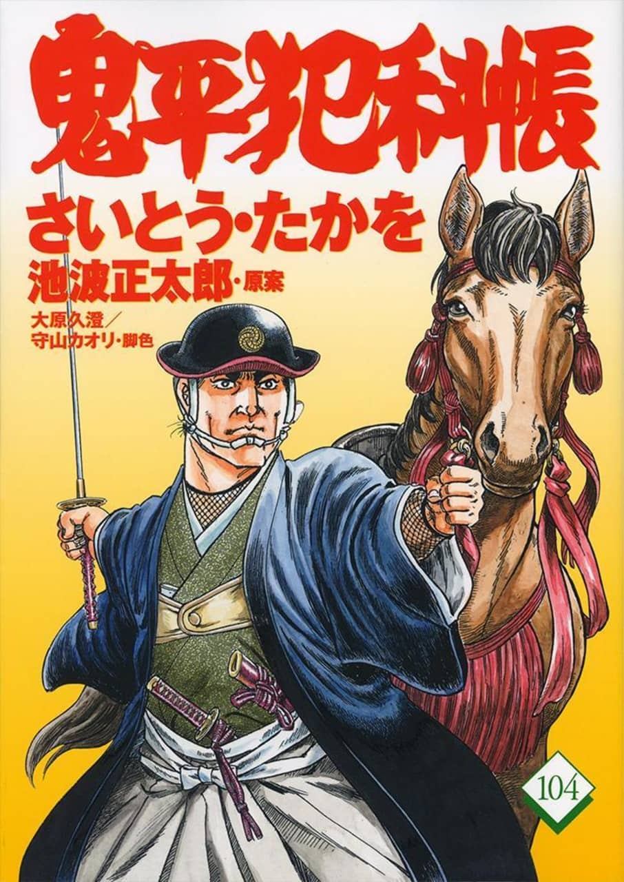 Onihei Hankachou manga