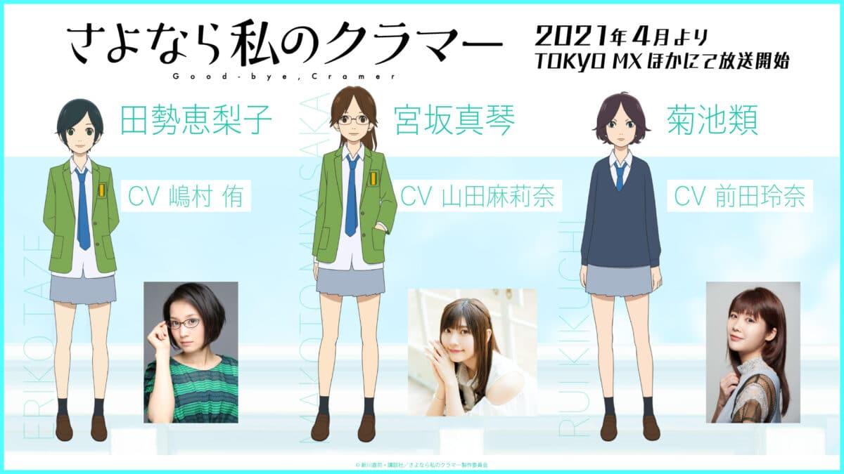 Sayonara Watashi no Cramer primer cast
