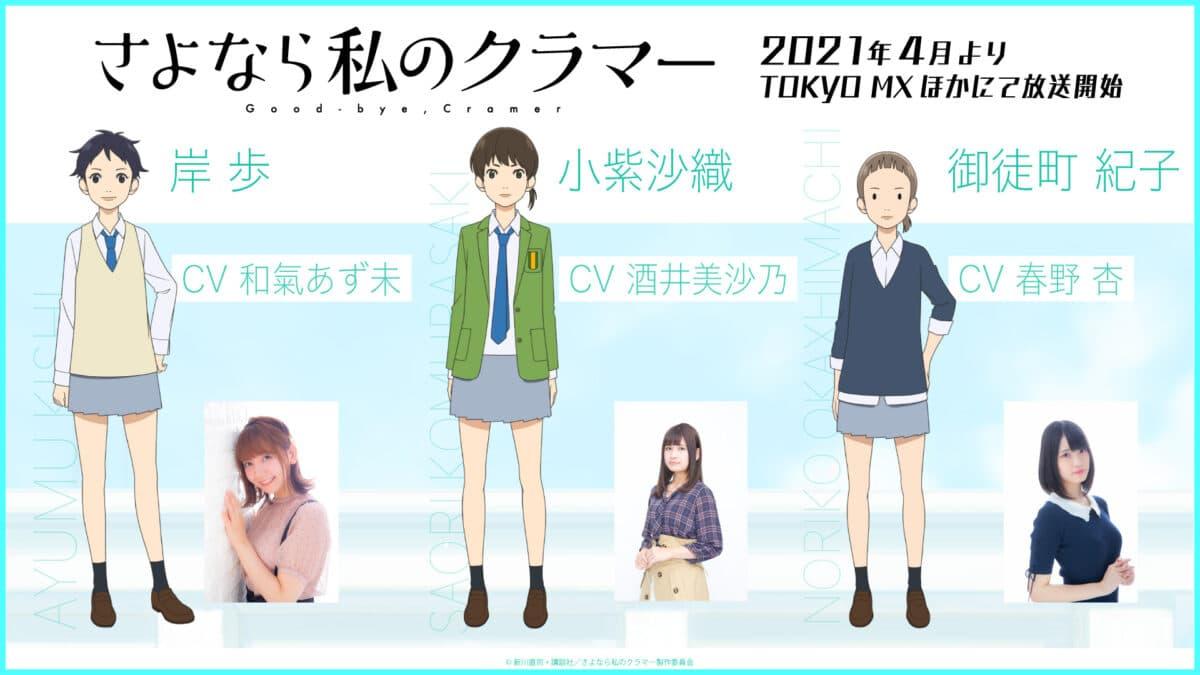 Sayonara Watashi no Cramer segundo cast
