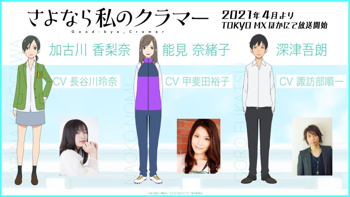 Sayonara Watashi no Cramer tercer cast