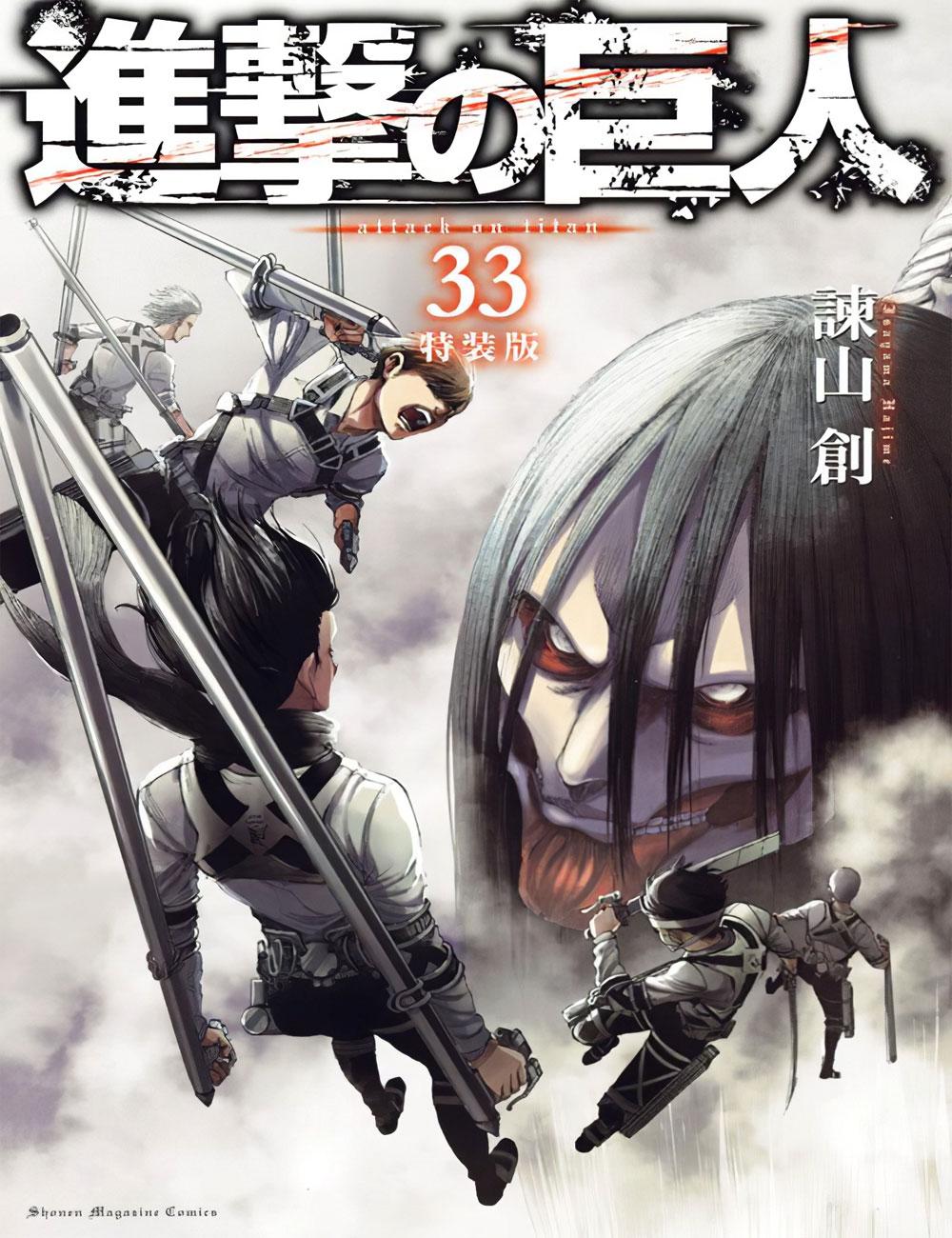 Portada del volumen 33 de Shingeki no Kyojin