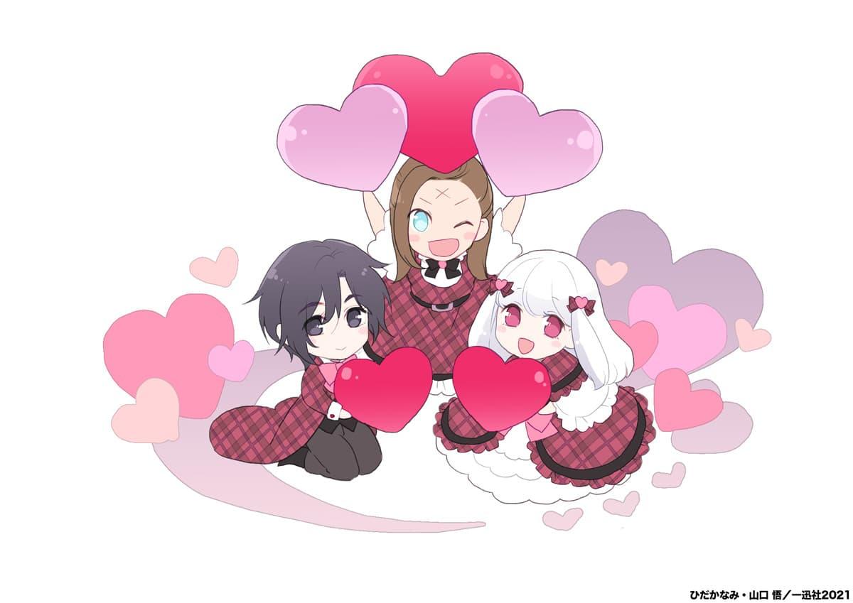 Hamefura San Valentin