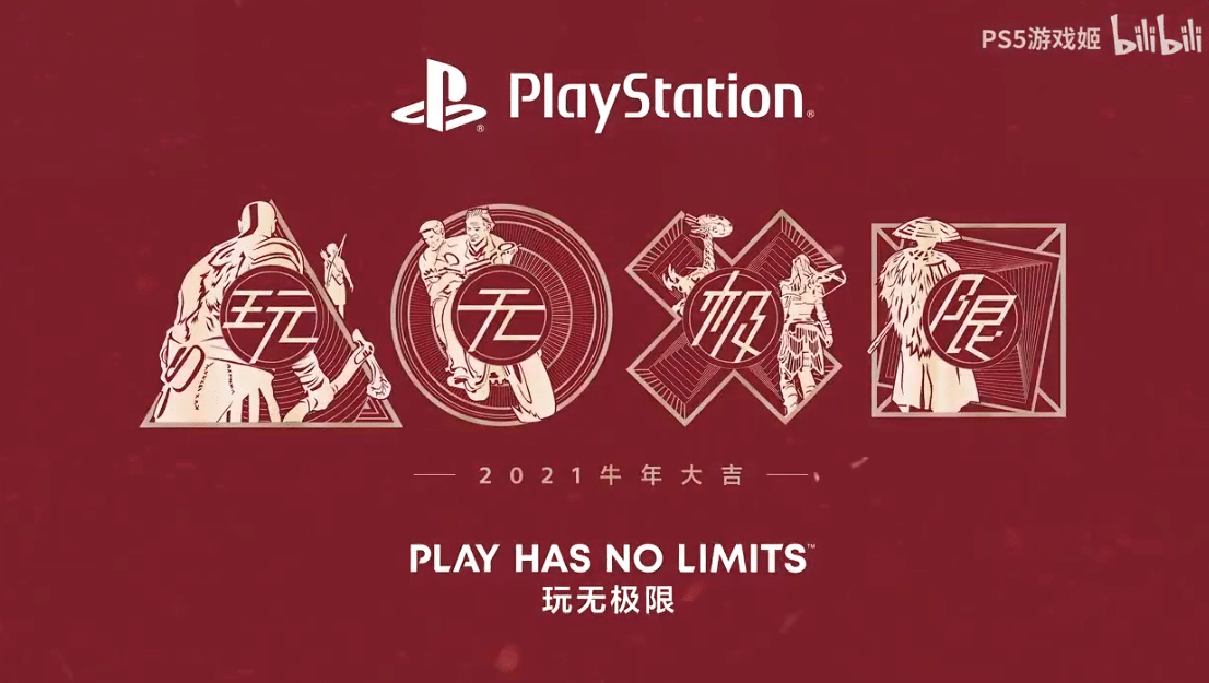Sony PS5 China Release