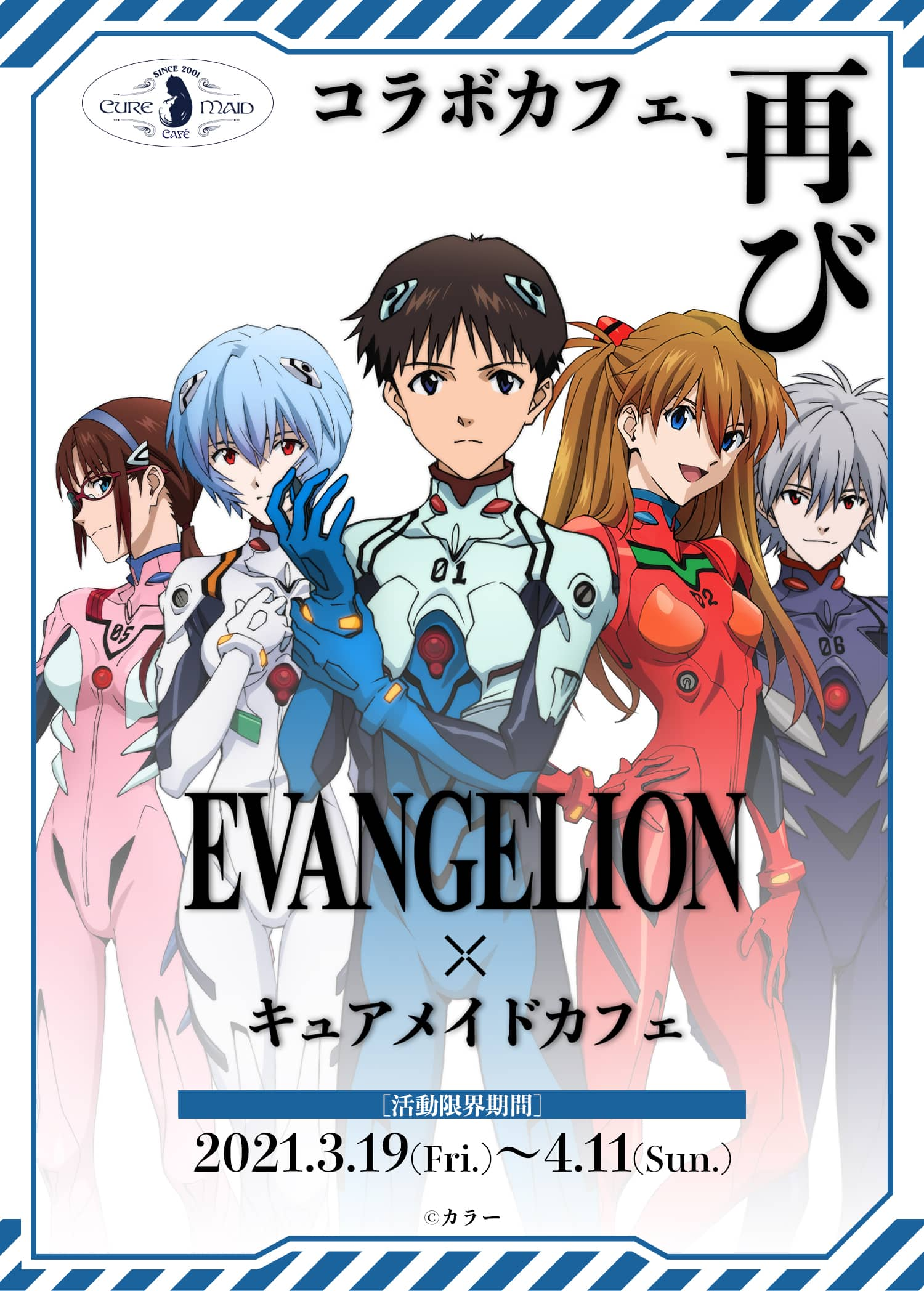 Evangelion x The Cure Maid Cafe