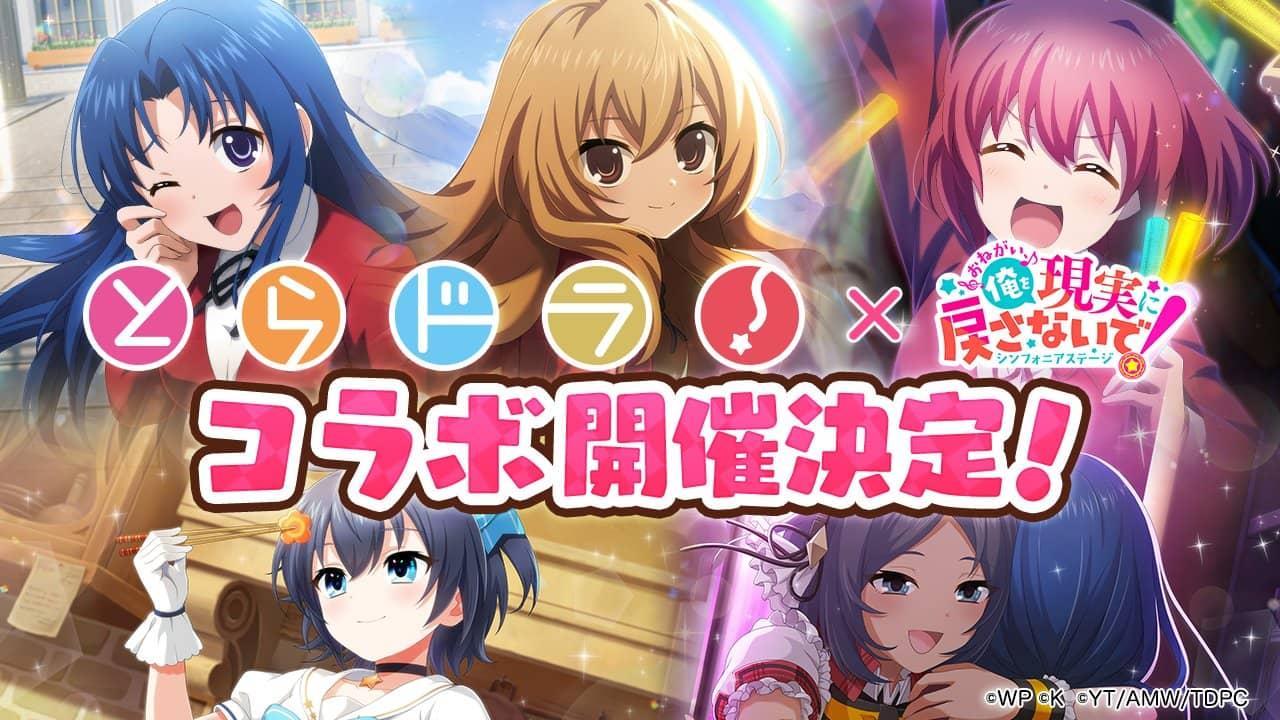 El anime Toradora! tendrá una colaboración con el juego móvil Onegai, Ore no Genjitsu ni Modo Sanaide! Sinfonia Stage