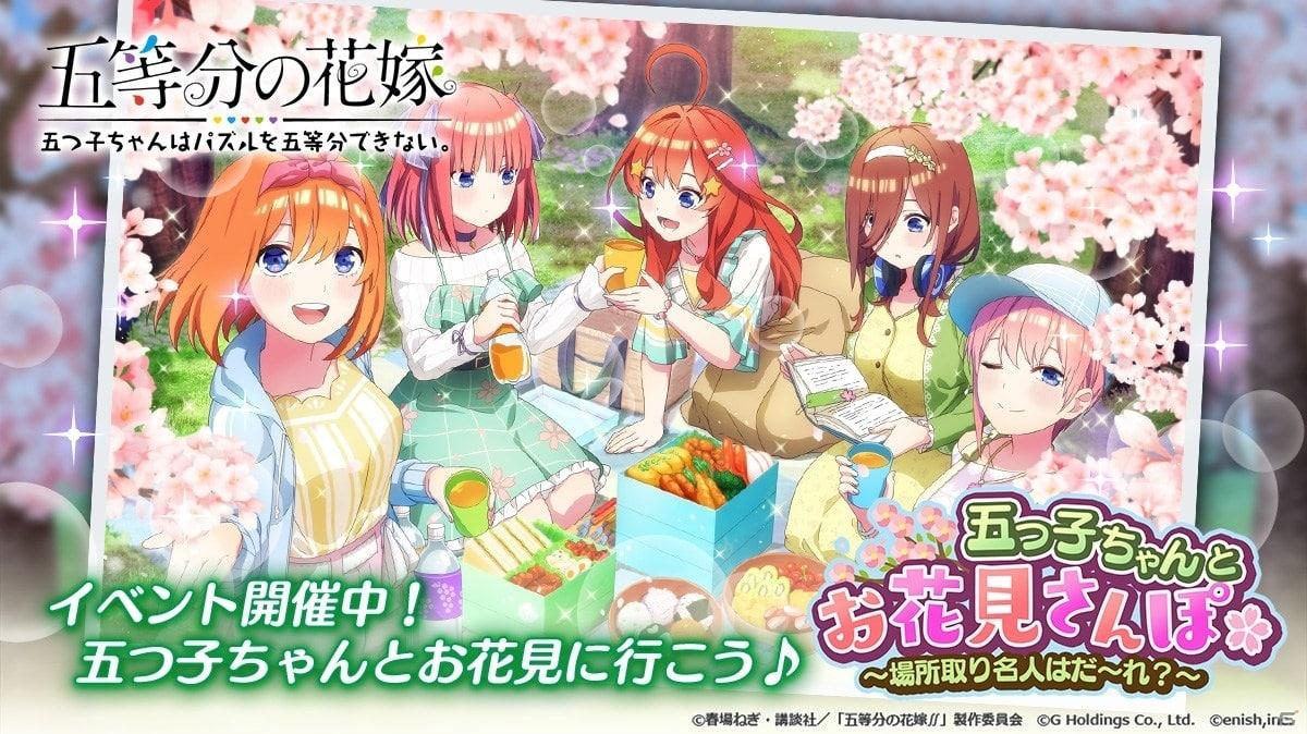 Go-Toubun no Hanayome - Las quintillizas lucen hermosos vestidos de primavera en un nuevo evento del videojuego