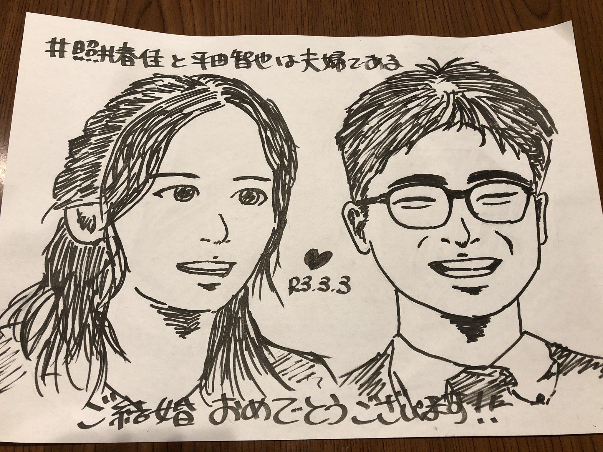Imagen dedicada por un fan a la pareja