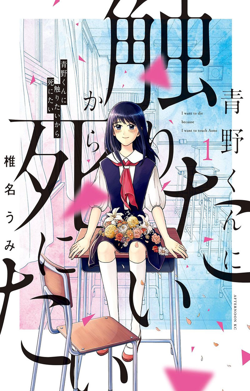Aono-kun ni Sawaritai kara Shinitai