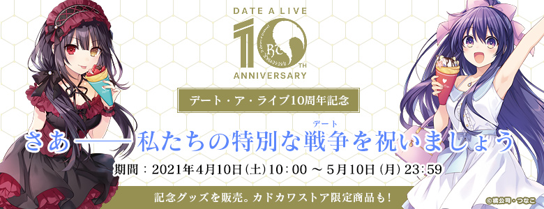 Date a Live celebra su décimo aniversario con un evento especial
