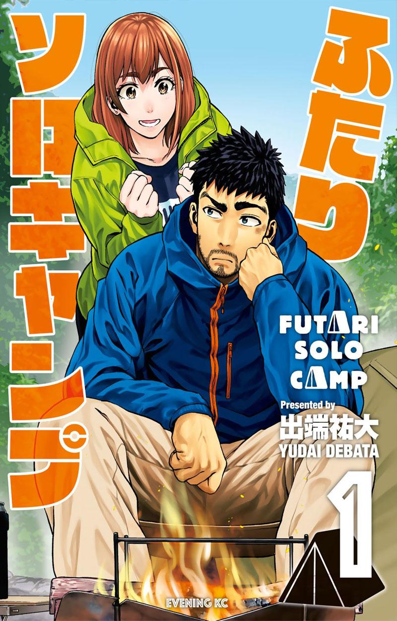 Futari Solo Camp Vol1