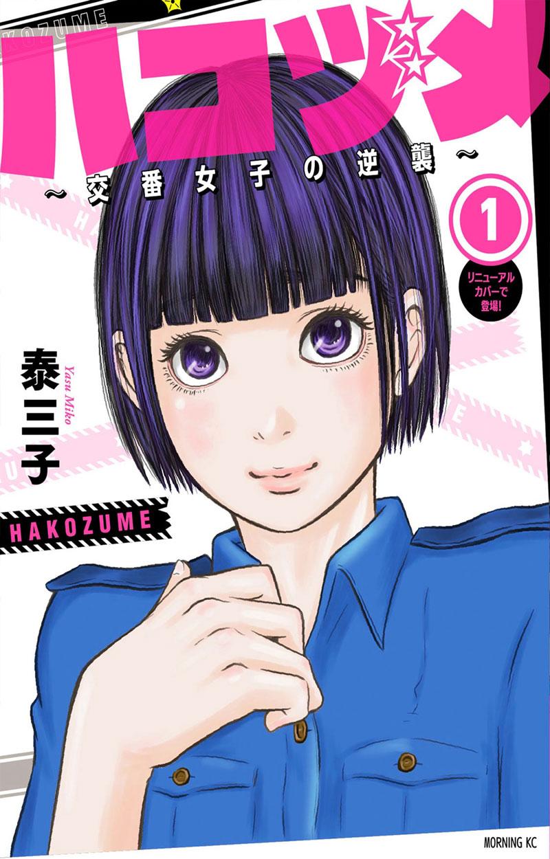 Hakozume - Kouban Joshi no Gyakushuu Vol1