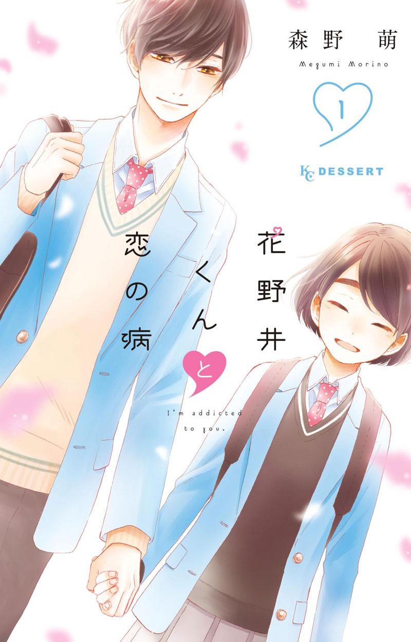 Hananoi-kun to Koi no Yamai Vol1