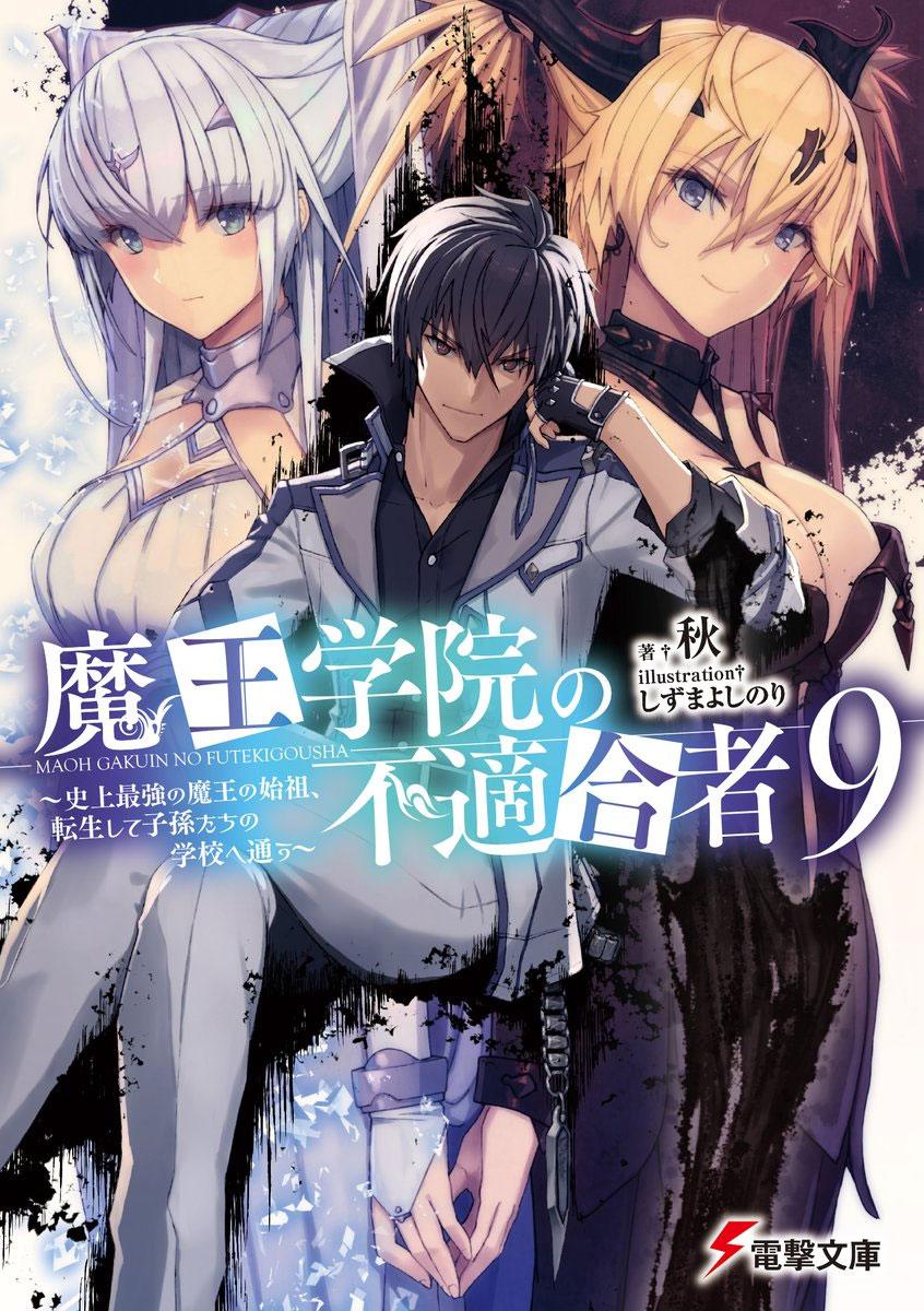 Maou Gakuin no Futekigousha volumen 9