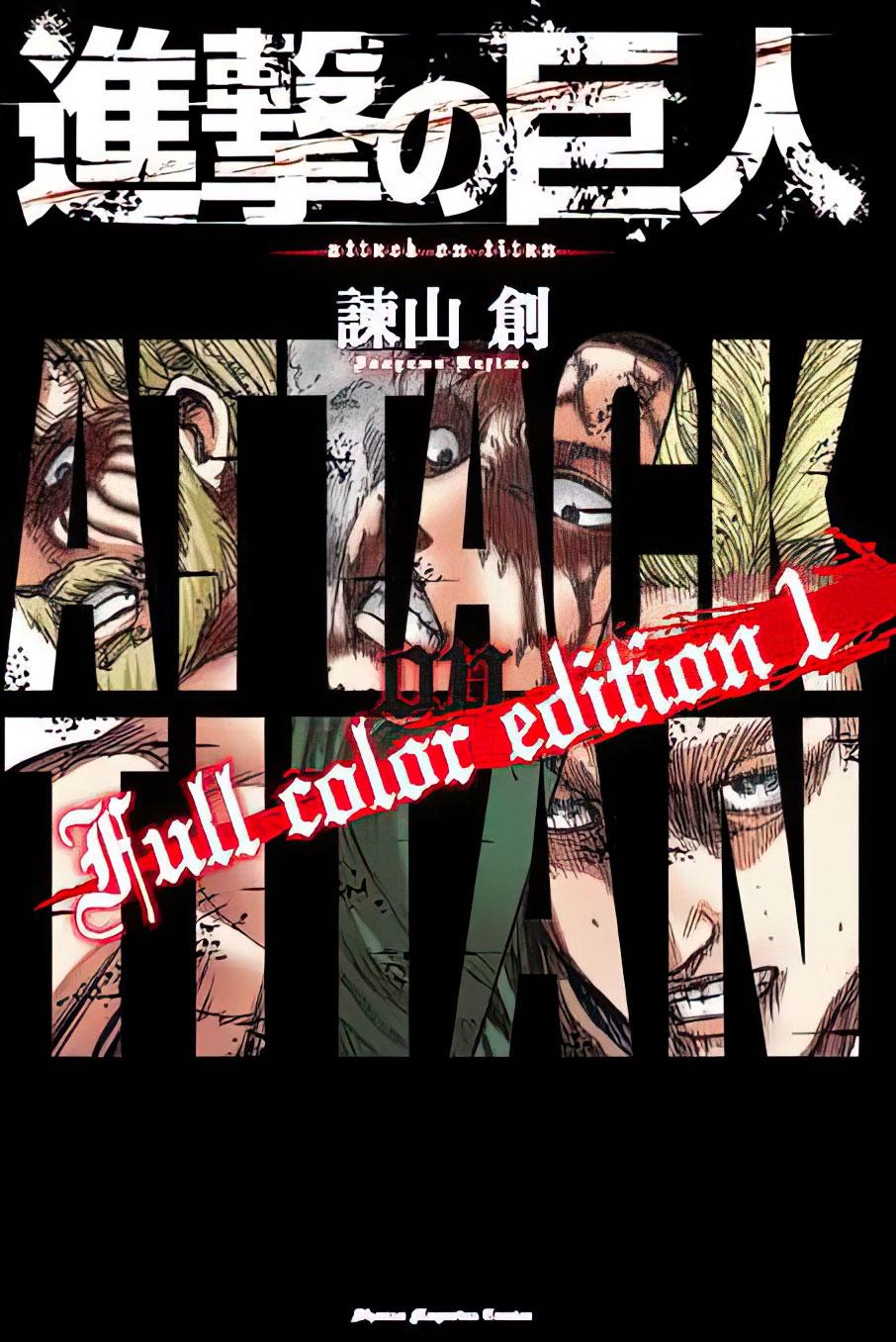 Shingeki no Kyojin full color edition
