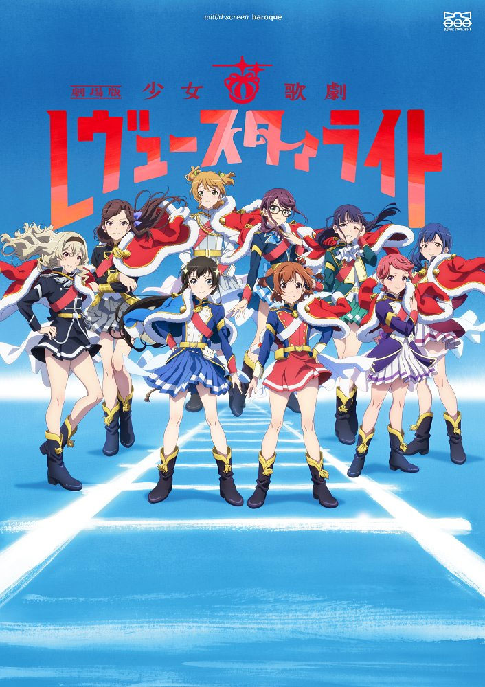 Shoujo ☆ Kageki Revue Starlight