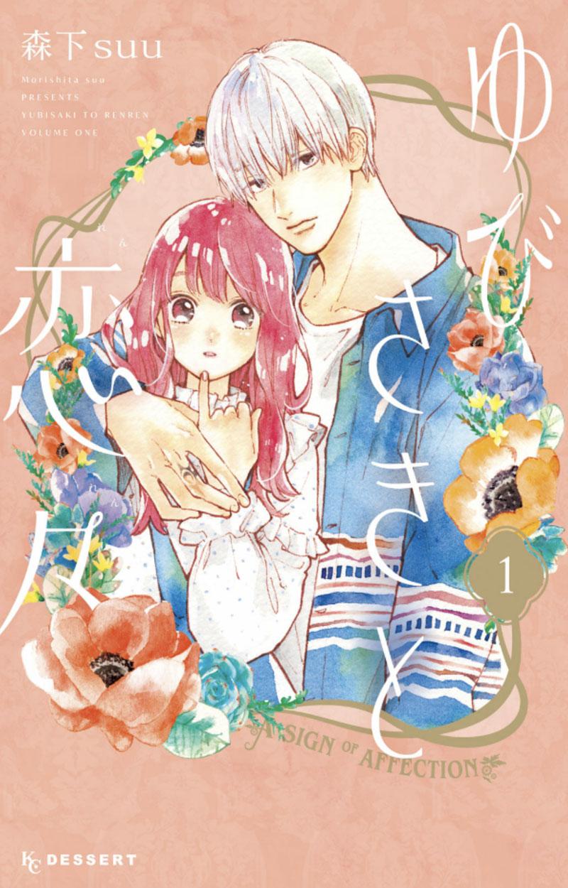 Yubisaki to Renren Vol1