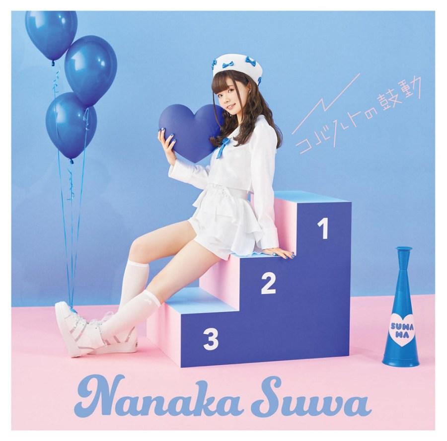 Portada de la edición limitadadel single de nanaka suwa