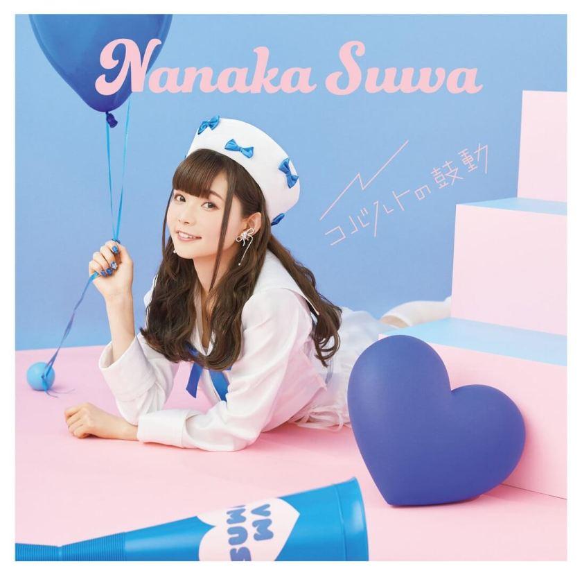 Portada de la edición estandardel single de nanaka suwa